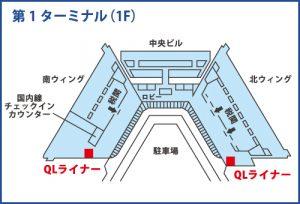 成田空港にあるエクスモバイルのカウンター地図