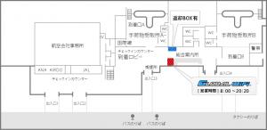 グローバルWifiは旭川空港1Fにカウンターがある