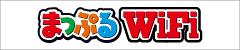 まっぷるWiFiのロゴ