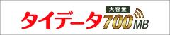 タイデータのロゴ